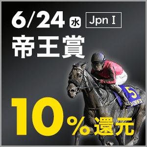 ダートグレード競走:帝王賞(JpnI)特集ページ