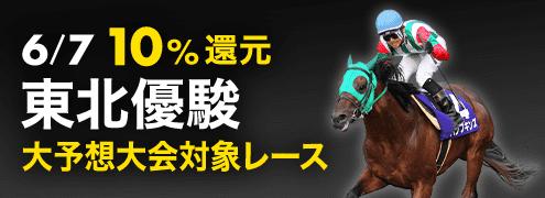 重賞競走:東北優駿特集