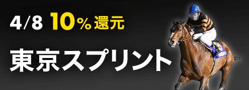 ダートグレード競走:東京スプリント(2020)特集ページ