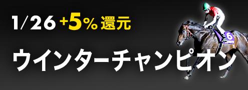 佐賀重賞競走:ウインターチャンピオン特集ページ