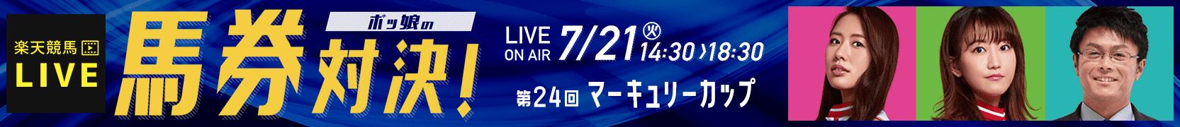 楽天競馬LIVE:ポッ娘の馬券対決(第24回マーキュリーカップ)