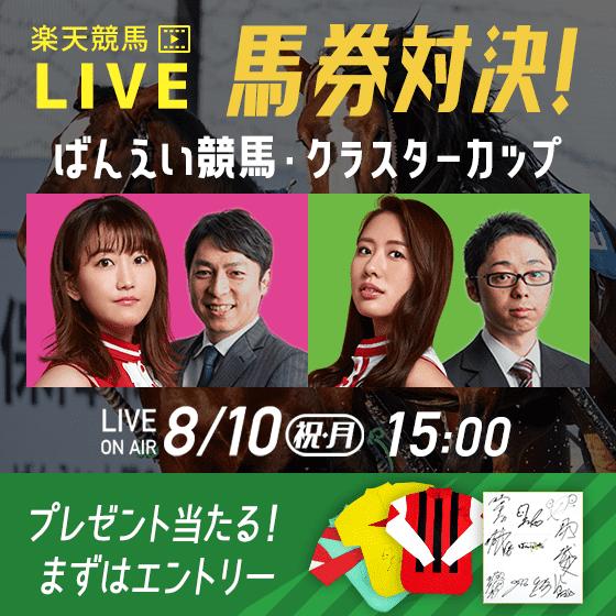 楽天競馬LIVE:馬券対決(ばんえい競馬・クラスターカップ)でプレゼント!
