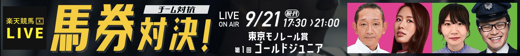 楽天競馬LIVE:馬券対決(第1回ゴールドジュニア)