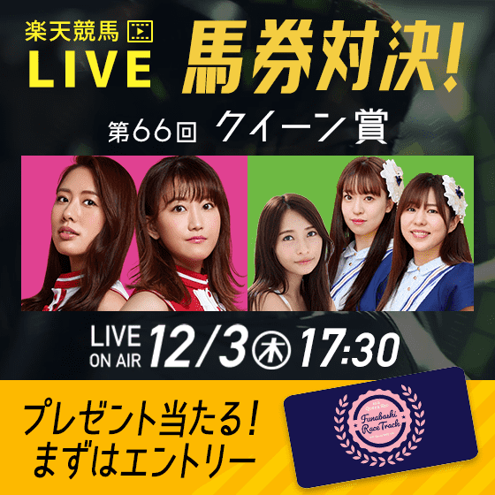 楽天競馬LIVE:馬券対決(第53回ハイセイコー記念)