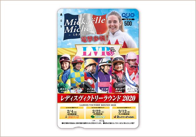 LVRLVR2020特製QUOカード(500円分)
