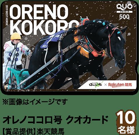 オレノココロ号 クオカード 【賞品提供】楽天競馬