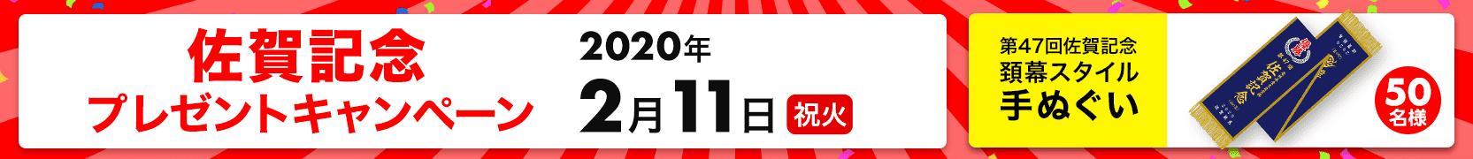 2020 佐賀 記念