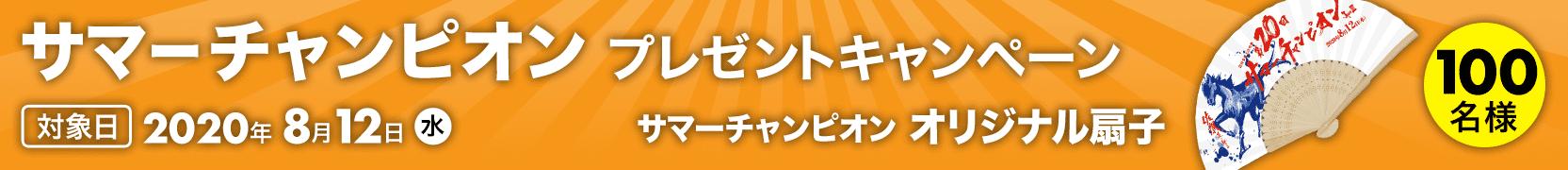 サマーチャンピオン[JpnIII]プレゼントキャンペーン