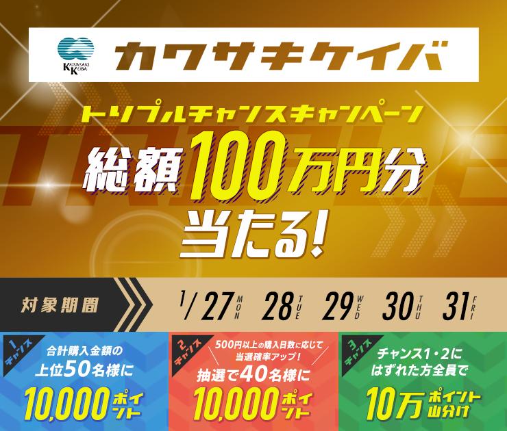 川崎競馬トリプルチャンスキャンペーン