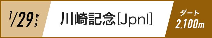 1/29 川崎記念 ダート2,100m