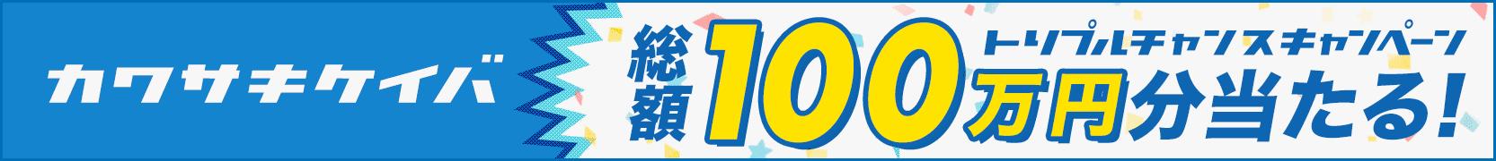 川崎競馬トリプルチャンスキャンペーン(2020年7月)