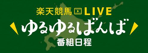 楽天競馬LIVE:ゆるゆるばんば特集ページ