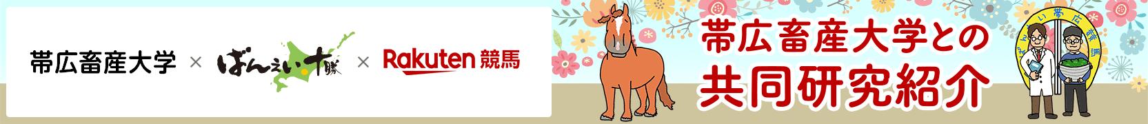 帯広畜産大学との共同研究紹介