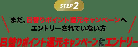 STEP2:日替りポイント還元キャンペーンへ エントリーされていない方日替りポイント還元キャンペーンにエントリー