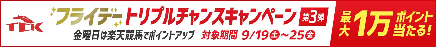 TCKフライデートリプルチャンスキャンペーン(第3弾)