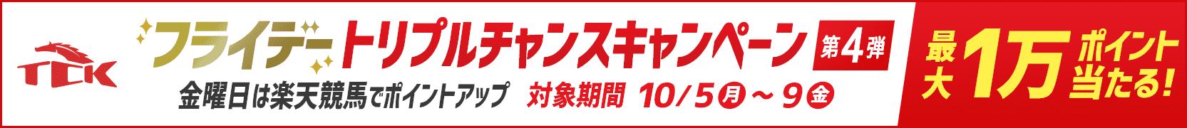 TCKフライデートリプルチャンスキャンペーン(第4弾)