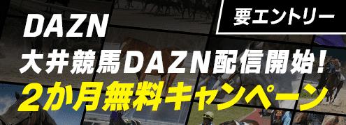 大井競馬DAZN配信開始!1か月無料コードプレゼントキャンペーン