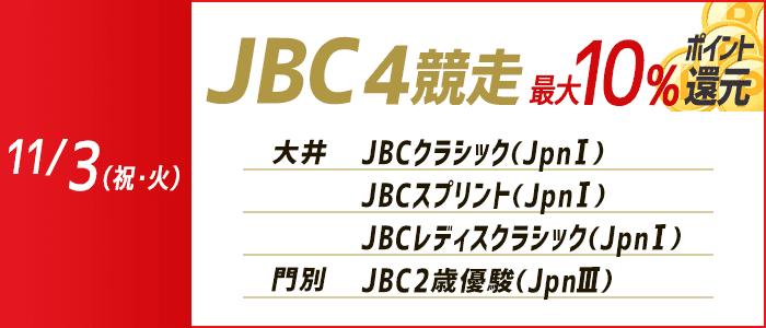 11月3日JBC10%還元
