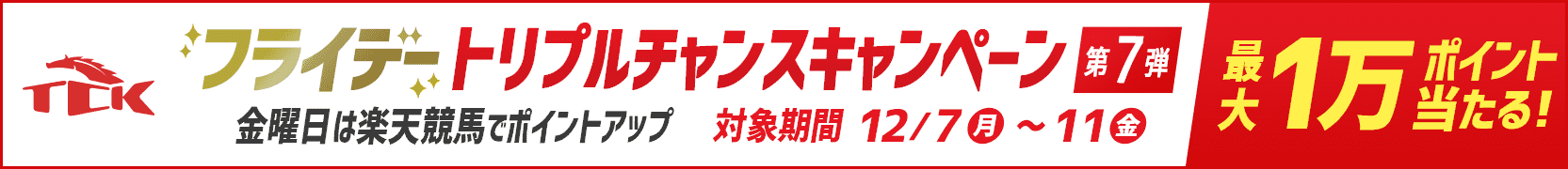 TCKフライデートリプルチャンスキャンペーン(第7弾)