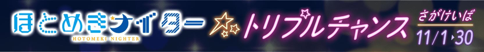 3か月連続:さがけいばナイター★トリプルチャンス第2弾(2020年11月)