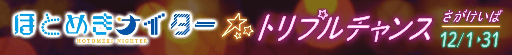 3か月連続:さがけいばナイター★トリプルチャンス第3弾(2020年12月)