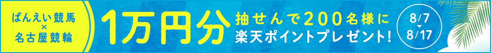ばんえい競馬×名古屋競輪コラボ企画 真夏の楽天ポイント プレゼントキャンペーン