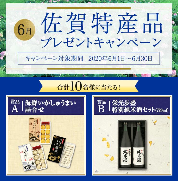 佐賀県特産品キャンペーン 2020年6月