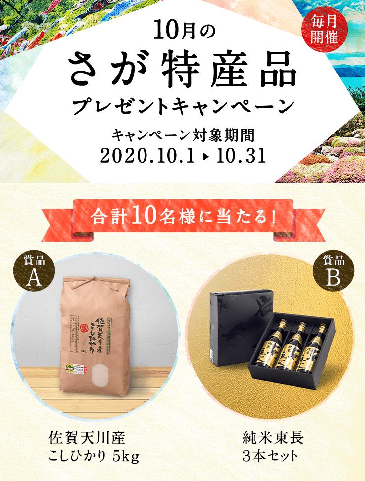 佐賀特産品プレゼントキャンペーン 2020年10月