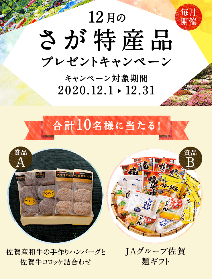 佐賀特産品プレゼントキャンペーン 2020年12月