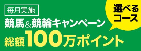 競馬&競輪 共同キャンペーン(2021年3月)