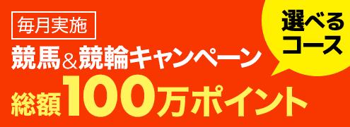 競馬&競輪 共同キャンペーン(2021年4月)