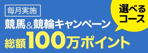 競馬&競輪 共同キャンペーン(2021年6月)