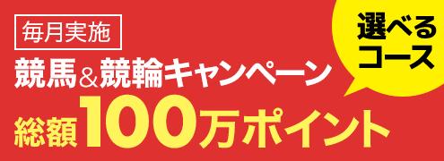 競馬&競輪 共同キャンペーン(2021年8月)