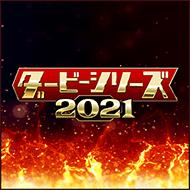 ダービーシリーズ2021特集