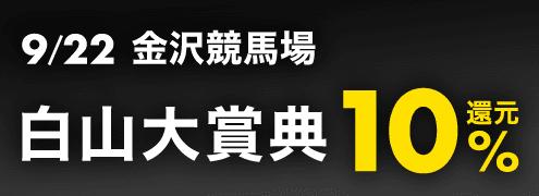ダートグレード競走:白山大賞典(2021)特集ページ