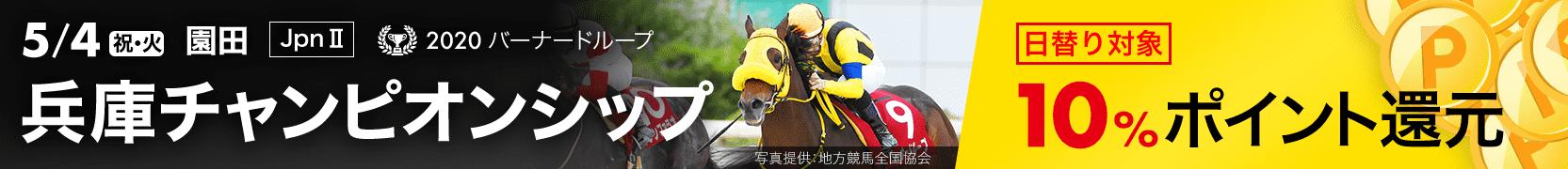 ダートグレード競走:兵庫チャンピオンシップ(2021)特集ページ