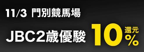 ダートグレード競走:JBC2歳優駿(2021)特集ページ