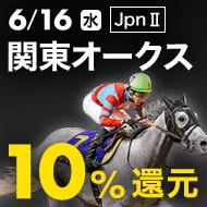 ダートグレード競走:関東オークス(2021)特集ページ
