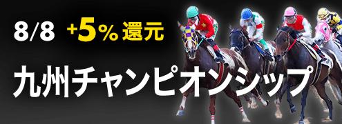 佐賀重賞競走:九州チャンピオンシップ特集(2021)