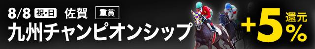 佐賀重賞競走:九州チャンピオンシップ特集