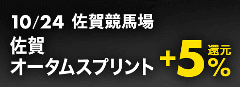 佐賀重賞競走:佐賀オータムスプリント(2021)