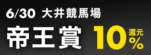 ダートグレード競走:帝王賞(2021)特集ページ