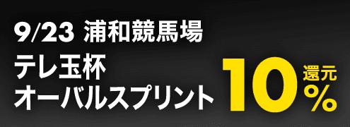 ダートグレード競走:テレ玉杯オーバルスプリント(2021)特集ページ