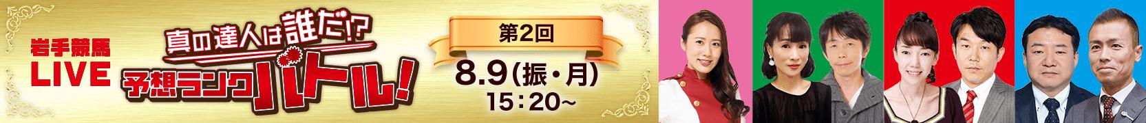 岩手競馬LIVE!「真の達人は誰だ!?予想ランクバトル!」(第26回クラスターカップ)