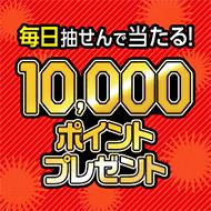 1万ポイントを毎日プレゼント!