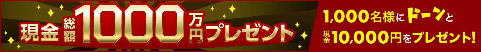 現金総額1000万円プレゼント