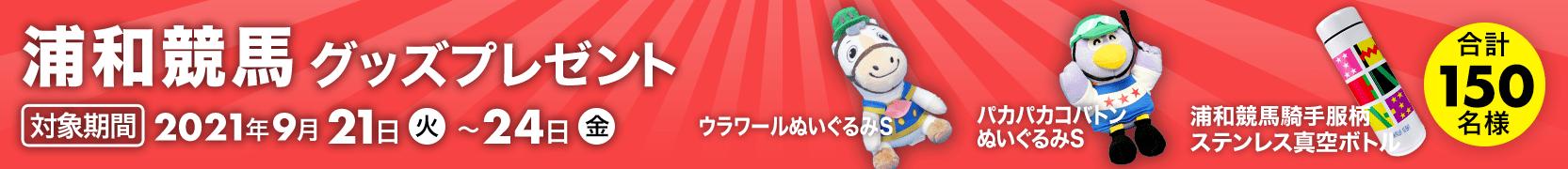 浦和競馬購入でオリジナルグッズ当たる!(2021年9月)