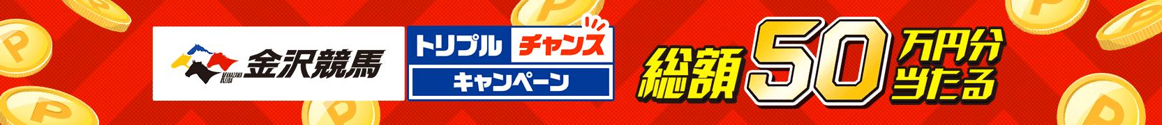 金沢競馬トリプルチャンスキャンペーン(2021年3月)