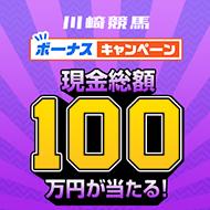 川崎競馬 現金総額100万円が当たる!ボーナスキャンペーン(9月)