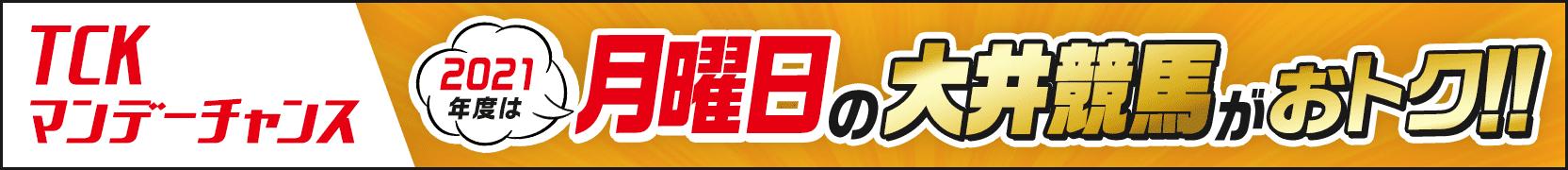 TCK×楽天競馬マンデーチャンスキャンペーン(第10回)